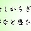 """小倉百人一首 歌五十番 """"君がため惜しからざりし命さへ"""""""