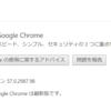 Chromeでの日本語変換がおかしい件、Chrome57で解消