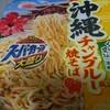 【カップ麺】スーパーカップ 沖縄 大盛りチャンプルー風焼そば食べてみました♪