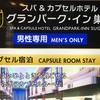 東京 スパ&カプセルホテル グランパーク・イン巣鴨 3000円台から泊まれる。クオカード付プランもあり