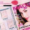 【雑誌レビュー】マキア3月号はTHREEのサンプルつきで豪華です