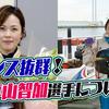 【競艇選手】センス抜群!平山智加選手について。男子撃破の快挙も!香川支部。特徴・実績などまとめ