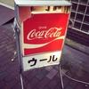 【東京都:(馬喰横山)東日本橋】ウール 喫茶店のホットケーキ編