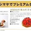 いよいよ!? プレミアムフライデー【高島屋】(2017/2/20)