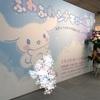ふわふわシナモロール展 at 松屋銀座8階