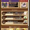 【星ドラ】メインクエスト31章クリア。悪魔ザイガス強いー!