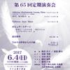 大分市民合唱団ウイステリア・コール第65回定期演奏会のお知らせ