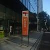 【郵便局】日本郵便、再配達を削減のためポイント「Ponta」「WAON」、NTTドコモの「dポイント」 追跡情報はどうなるの?
