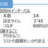 2017/11/12 インターバル1000m×3本(つなぎ200m)