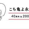 【こち亀】腹がよじれ泣くほど笑ったこち亀の話ベスト10!!