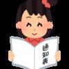 都立中受検の内申点アップ!通知表(あゆみ)の成績の上げ方のポイント!