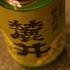『麓井(ふもとい) 純米吟醸』フレッシュな味わいが楽しめる濁り生酒。その味わいは?