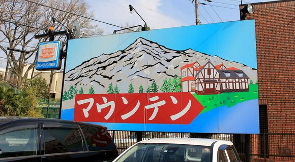 名古屋が世界に誇るトンデモ喫茶店「マウンテン」、実はホンモノ志向だった【一度は登山してみたい】