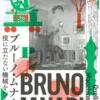 『ブルーノ・ムナーリ ― 役に立たない機械をつくった男』世田谷美術館