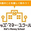 """『子どもにお金の教育を!』子どもの生き抜く力を育てる""""キッズマネースクール""""とは"""