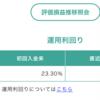 iDeCo運用利回り2018年1月
