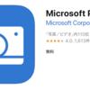 音をたてずにiPhoneで写真を撮る【Microsoft Pix】