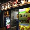 【今週のラーメン1571】 あびすけ 西新宿7丁目店 (東京・新宿) 台湾まぜそば