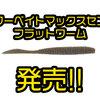 【バークレイ】ダウンショット・ジグヘッドに特化したワーム「パワーベイトマックスセント フラットワーム」発売!
