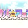 【FFO】週末無課金FGO-その4