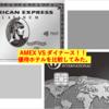 AMEX VS ダイナース 優待ホテル!