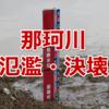 【台風19号】水戸市近郊、那珂川堤防決壊、氾濫!被害動画まとめ