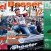 【バス釣り雑誌】2017年12月号「ルアマガ・ロドリ・バサー」発売!