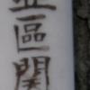 【杉並区】関根町