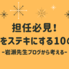 担任必見!「学級をステキにする10のこと」ー岩瀬先生ブログから考えるー