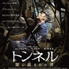 【映画】トンネル 闇に鎖された男~この世界では、姿もなく声も聞こえないものは死んだことにされてしまう~