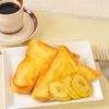 20円コーヒーカップと失敗しらず!の美味しいフレンチトーストの作り方【楽しい冬ごもり篇】