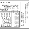 株式会社ママスクエア 第4期決算公告 / 減少公告