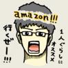 【amazon】1人暮らしにおすすめな家電を紹介!