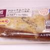 2018/6/26発売 内容量88g 糖質14.1g クロックムッシュ~ブラン入り食パン使用~ ローソン