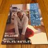 とにかく明るい安村が月刊フリーペーパー「とにかく明るいフリーペーパー」を創刊!