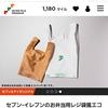 【追記】セブン-イレブンのレジ袋風エコバッグ!