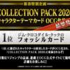【遊戯王 最新情報】「COLLECTION PACK 2020」が6月6日に発売決定!ジムのフォッシル以外に何が来る?