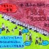 稽古日記~新春奉納合同稽古 article33