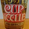 日清「カップヌードルリッチ 松茸薫る濃厚きのこクリーム」を食べてみました
