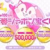 【モッピー】新春シャボン宝くじそろそろ終了!