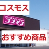 コスモスドラッグのおすすめ商品【コスモス薬品分析】