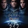 8月14日(月)LIFE(17)舞台、宇宙ステーション。主演、地球外生命体。でも、ゴキブリ退治の雰囲気にそっくりなんですけど……