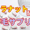 【朗報】ヘアパーフェクターウィズケラナット!抜け毛、薄毛が気になる方のための育毛サプリ