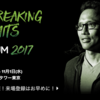 vFORUM 2017 HCI Powered by vSAN 集結!