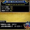 level.469【ウェイト120】第111回闘技場ランキングバトル初日
