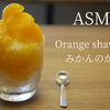 ASMR みかんのかき氷の作り方|How to make Japanese Orange shaved ice