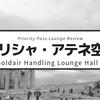 【プライオリティ・パス】アテネ空港ラウンジGoldair Handling Loungeの利用レビュー