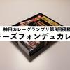 【神田カレーグランプリ第8回優勝】チーズフォンデュカレーレトルトを実食レビュー