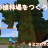 【マイクラ】巨木(大木)植林場をつくろう!&ミニカカオ畑づくり! #68