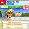 【みんゴル】「東京ExマッチB」の解放条件はボスのハヤト相手にジャストインパクト100%は正しかった